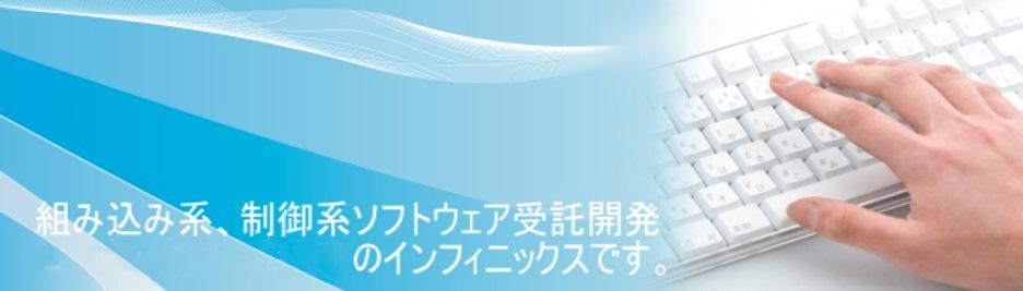 株式会社インフィニックス,組み込み,PC,受託開発